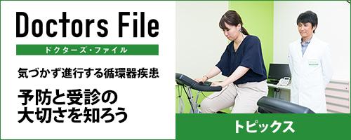 ドクターズ・ファイルトピックス